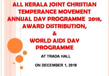 TEMPERENCE MOVEMENT ANNUAL DAY  & AWARD DISTRIBUTION PROGRAMME